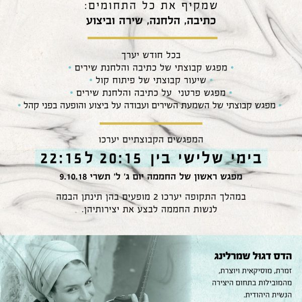 'שירת נשים' – חממה ליצירה נשית יהודית עם הדס דגול שמרלינג