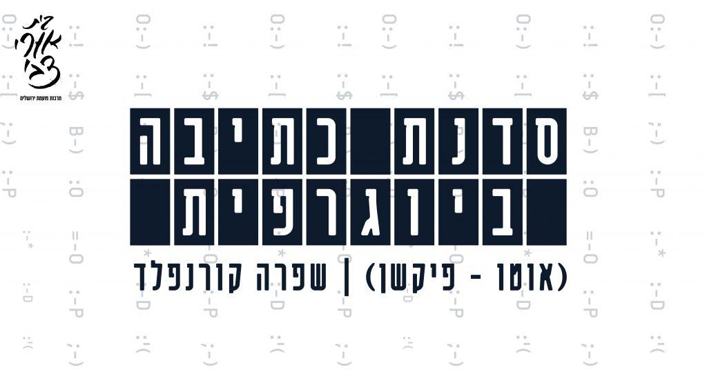 shifra-cover-2